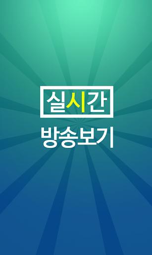 실시간 방송보기 무료 드라마 티비 다시보기