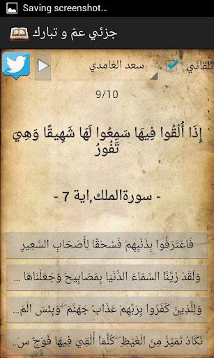 اية وسورة - في القران الكريم screenshot 2