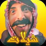 شيلات سعودية جديدة بدون نت