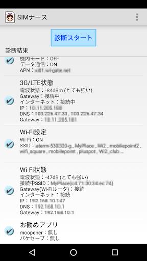 SIMu30cau30fcu30b9 - MVNOu5411u3051u901au4fe1u30c8u30e9u30d6u30ebu8a3au65adu30a2u30d7u30ea 1.0.2 Windows u7528 3