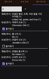App 패스 오브 엑자일 poe DB / 번역기 APK for Windows Phone