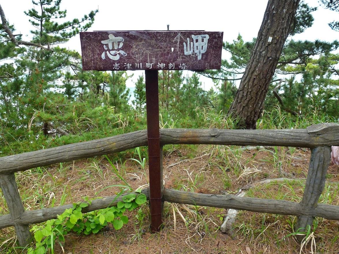 恋岬の表札