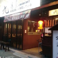 九湯屋日本拉麵(台中大甲店)