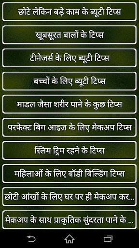 Natural Beauty Tips in Hindi
