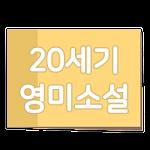 포스트잇독학사 - 20세기영미소설 Icon