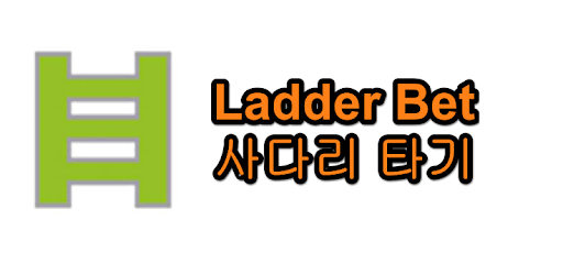 Ladder Bet for PC