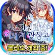 MOD Crash Fever (Korean) High Attack - VER. 2.6.4.20 Monster Low Attack INFORMATION: