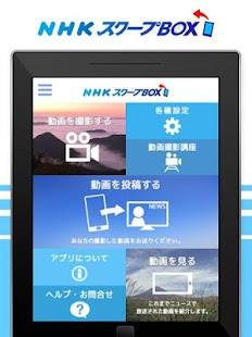 NHK SCOOPBOX- screenshot thumbnail