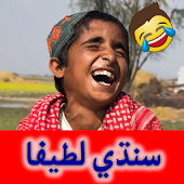 Sindhi Jokes Latifa - سنڌي لطيفا