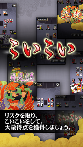 Hanafuda free 1.3.16 screenshots 6