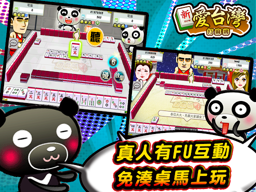 Taiwan Mahjong Online painmod.com screenshots 11