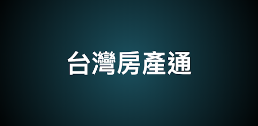 Dedicated to providing truly transparent Taiwan property information