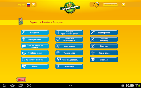 Linguascope Beginners Russian- screenshot thumbnail