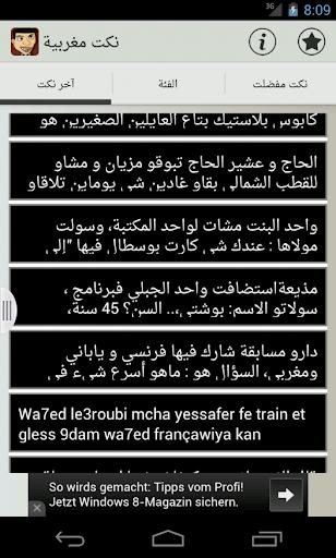 نكت مغربية 2015 noukat maroc