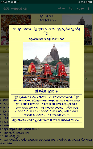 Odia (Oriya) Calendar Pro screenshot 9