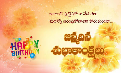 Birthday greetings telugu birthday wishes photos apps on google play screenshot image m4hsunfo