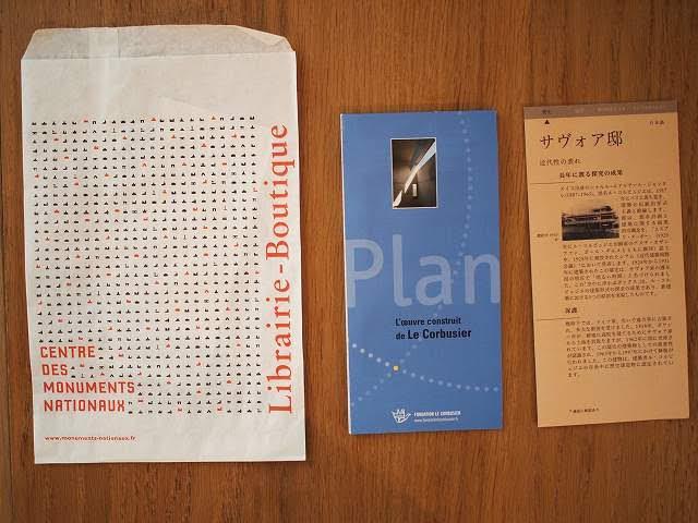 パリからサヴォア邸ル・コルビジェお土産ハガキ・地図・日本語パンフレット