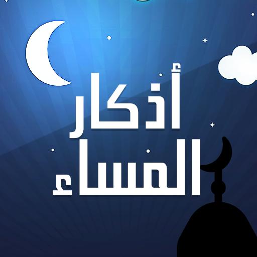 أذكار المساء مكتوبة file APK Free for PC, smart TV Download