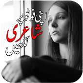 Writing Urdu Poetry On Photo