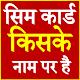 Sim Card Kiske Naam Par Hai APK