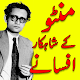 Manto Kay Afsany : Saadat Hasan Manto in Urdu for PC-Windows 7,8,10 and Mac 1.0
