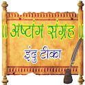 Ashtang Sangraha - Indu Teeka icon
