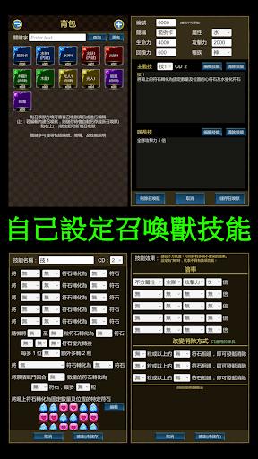 神魔修練場 5.7 screenshots 1