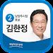 남양주 시장 후보 김한정 icon