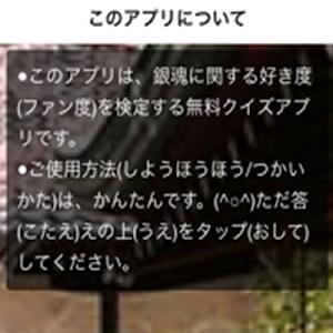 あなたのファン度がわかります!ファン度検定クイズfor銀魂 screenshot 1