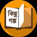 Kichu Golpo - কিছু গল্প icon