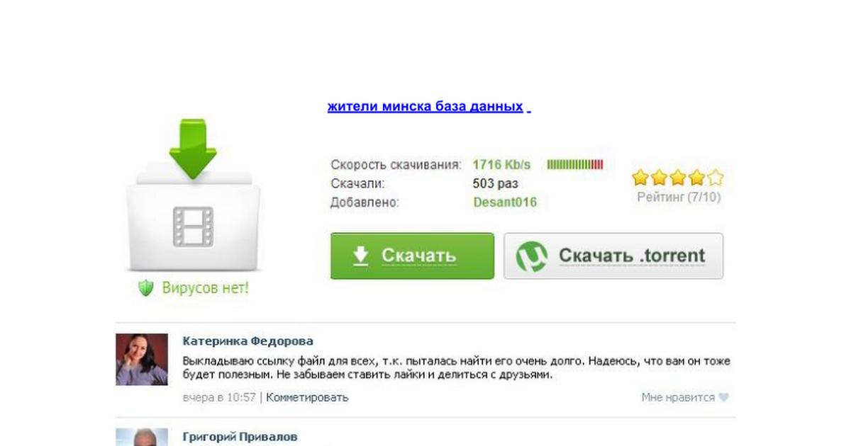 телефонный справочник velcom телефонная база велком