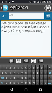 Odia Messaging screenshot 2