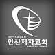 Download 안산제자교회 For PC Windows and Mac 1.0