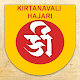 Kirtanavali Hajari for PC-Windows 7,8,10 and Mac