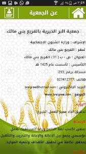 جمعية البر الخيرية بالقريع screenshot 2