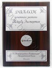 Photo: Оригинальный диплом почетного знатока для международной конференции производителей семян. Металл - полноцветная печать, деревянная подложка