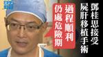 鄧桂思接受屍肝移植手術 盧寵茂:過程順利但仍處危險期