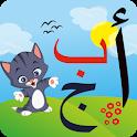 تعليم الحروف العربية والالوان والكلمات icon