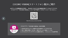 COCORO VISION TV Remoteのおすすめ画像2