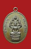เหรียญปรก 8 รอบ หลวงปู่ทิม ปี 18 เนื้อทองแดง วัดละหารไร่