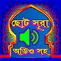 নামাজ শিক্ষা ও ছোট সূরা - Namaj Shikkha icon