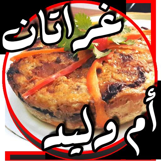 شهيوات ام وليد Oum Walid: غراتان أم وليد Oum Walid App (apk) Free Download For