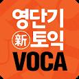 [영단기] 30일 新토익 VOCA 졸업의 파트너 apk