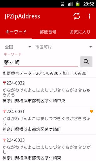 JPZipAddress - 郵便番号/住所オフライン検索