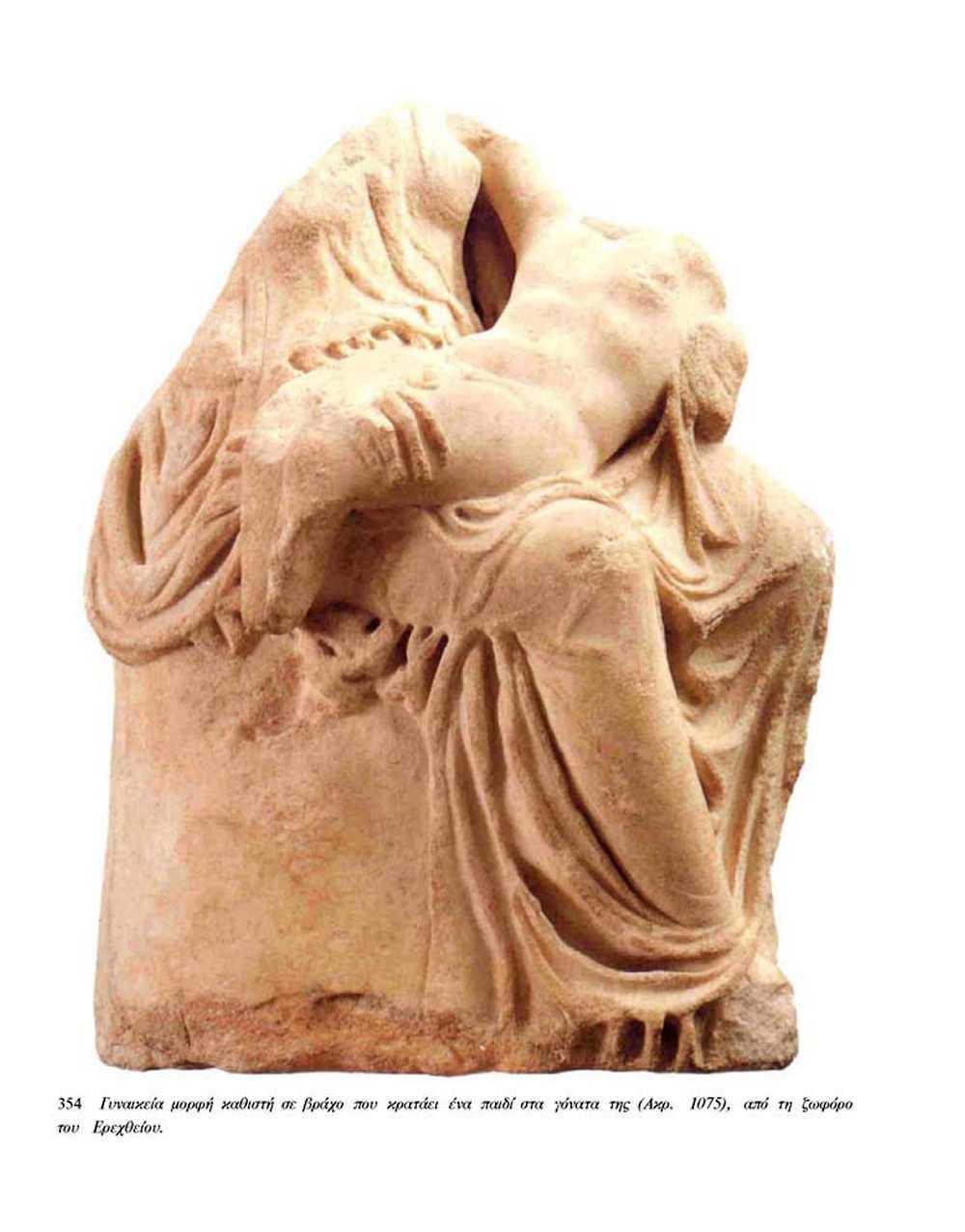H:\K PALAIOLOGOS\ISTORIKA\ΑΡΧΑΙΟΛΟΓΙΚΟ ΑΚΡΟΠΟΛΕΩΣ\acropolis-p347-1.JPG