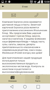 Пицца Sopranospizza screenshot 3