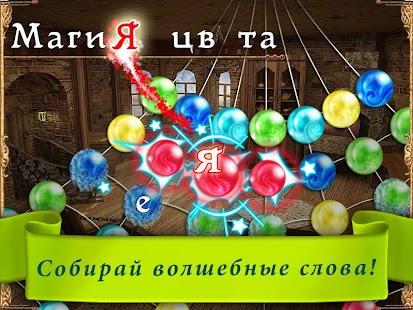 Игру Радужная Паутинка