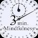 3分マインドフルネス:瞑想タイマー 無料版 - Androidアプリ