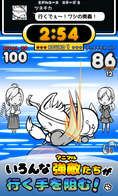 Cat punch!THE KING OF ANIMALS!- screenshot