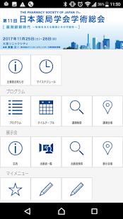 第11回日本薬局学会学術総会 - náhled